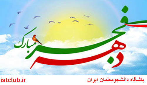 بیانیه شورای هماهنگی تشکلهای دانشآموزی کشور به مناسبت یومالله 22 بهمن
