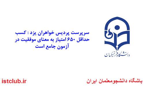 سرپرست پردیس خواهران یزد : کسب حداقل 650 امتیاز به معنای موفقیت در آزمون جامع است
