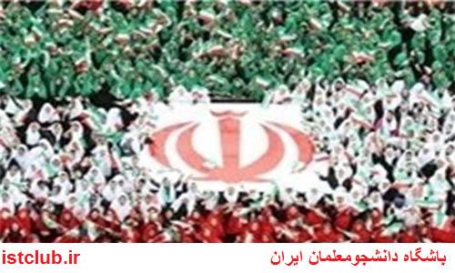 ۲۲ هزار دانشآموز سرود انقلاب را در میدان آزادی میخوانند