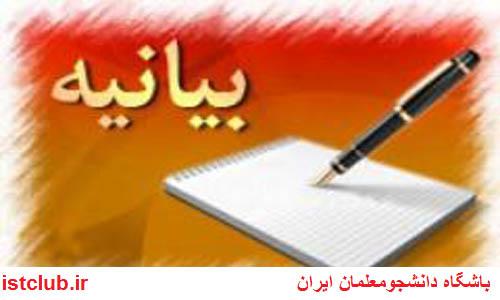 بیانیه انجمن علم فرهنگ به مناسبت دهه مبارک فجر