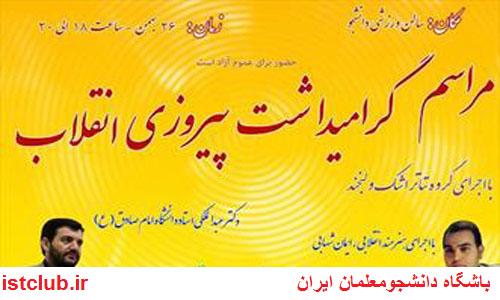ممانعت از خروج دانشجویان پردیس شهید هاشمی نژاد فرهنگیان مشهد برای حضور در جشن انقلاب!