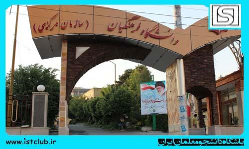 ضعف فعالیتهای فرهنگی در دانشگاه فرهنگیان!