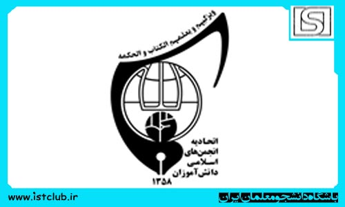 عملکرد اتحادیه انجمنهای اسلامی دانشآموزان در سال ۹۴ تشریح شد