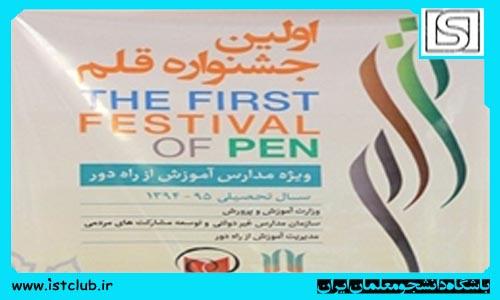 مهلت ارسال آثار به جشنواره قلم تا ۱۰ اردیبهشت ۹۵ تمدید شد