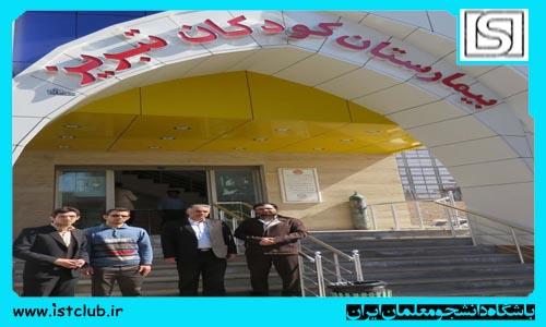 کمک دانشگاهیان دانشگاه فرهنگیان تبریز برای خرید 13 تخت بخش خون بیمارستان کودکان