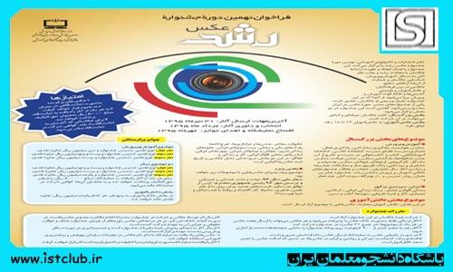 مهلت ارسال آثار به جشنواره عکس رشد تا پایان تیر ماه 95 است