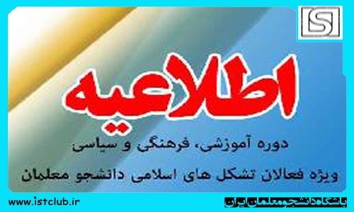 دوره آموزشی، فرهنگی و سیاسی ویژه فعالان تشکل های اسلامی دانشجو معلمان