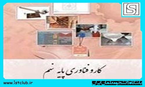 بسته های آموزشی مکمل کتب کار و فناوری روی سایت دفتر تالیف قرار گرفت