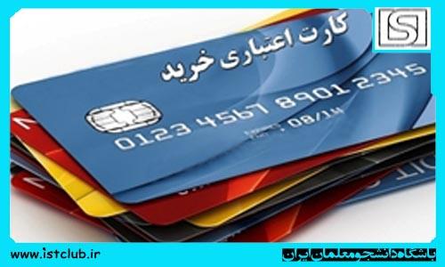 ثبتنام فرهنگیان برای دریافت کارت اعتباری خرید کالای ایرانی از امروز آغاز شد