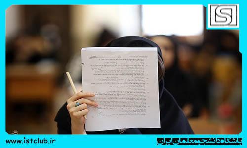 اعمال سوابق تحصیلی سه سال دوره متوسطه در کنکور ۹۸