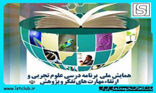 فراخوان همایش ملی برنامه درسی علوم تجربی و ارتقای مهارت تفكر و پژوهش