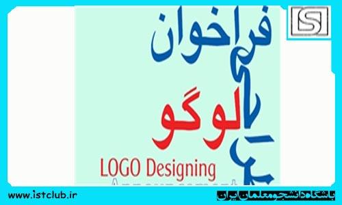 فراخوان طراحی لوگوی «المپیاد جهانی کامپیوتر 2017 تهران»