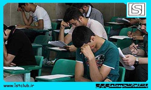 تاریخ امتحانات نهایی سال سوم متوسطه به تفکیک دروس + دانلود