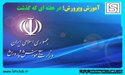 هر دانشآموز یک سفیر سلامت است/آغاز ثبت نام هنرستان های نمونه دولتی تهران از 4 اردیبهشت
