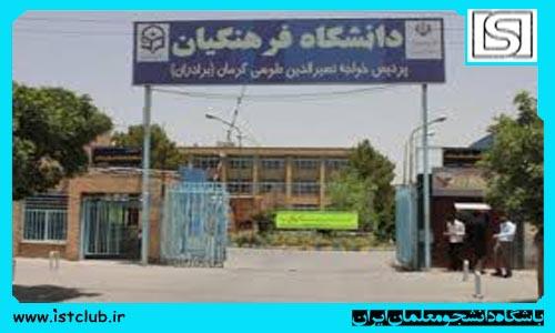 پردهبرداری از یک تخلف در دانشگاه فرهنگیان کرمان