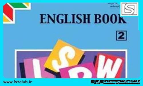 امکان آموزش آلمانی، ایتالیایی، فرانسه، روسی و انگلیسی در مدارس وجود دارد