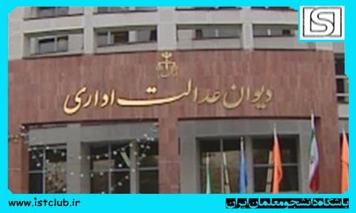 شکایت صندوق ذخیره فرهنگیان از دولت به دیوان عدالت اداری