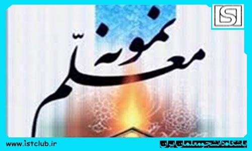 ایجاد انجمن علمی معلمان در تهران/ تجلیل از 117 معلم نمونه پایتخت/ صدور کارت منزلت