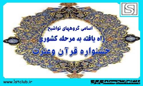 اسامی گروههای تواشیح راه یافته به مرحله کشوری جشنواره قرآن وعترت