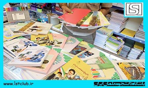 توزیع بیش از ۱۰۰۰ عنوان کتاب درسی با ۱۳۵ میلیون شمارگان در سال تحصیلی جدید