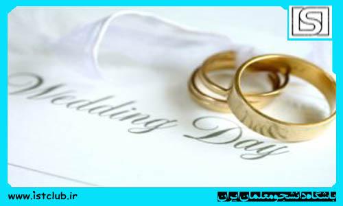 سرنوشت مبهم وام 10 میلیونی ازدواج