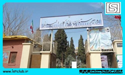 آزمون ورودی به پایه دهم دبیرستان ماندگار البرز جمعه ۲۴ اردیبهشت برگزار میشود