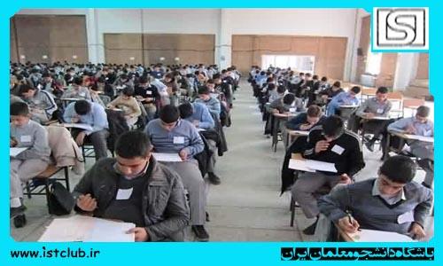 امتحانات پایانی دانشآموزان دبیرستانی سراسر کشور آغاز شد