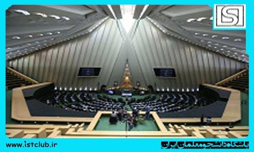 گزارشی از متن و حاشیه نشست علنی امروز «خانه ملت»
