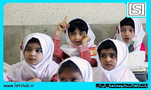 آغاز نام نویسی دانش آموزان پیش دبستانی و پایه اول دبستان  از اول خرداد