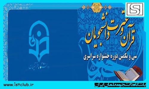 زمان و مکان برگزاری سی ویکمین جشنواره ملی قرآن و عترت مشخص شد