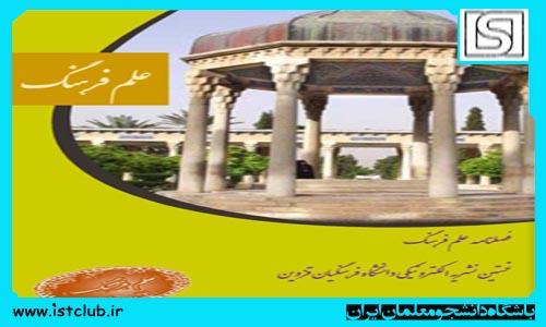 شماره6 نشریه علم فرهنگ دانشگاه فرهنگیان قزوین