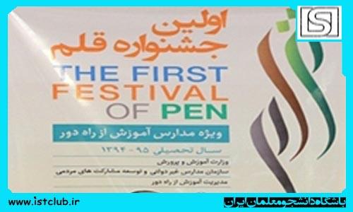 تمدید ثبتنام در جشنواره قلم تا ۲۰ خرداد/ برگزاری اختتامیه جشنواره بعد از ماه مبارک رمضان