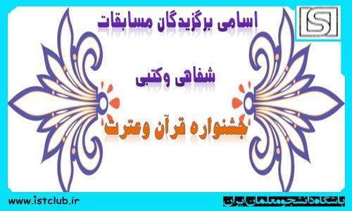 اسامی برگزیدگان مسابقات کتبی وشفاهی بیست و ششمین جشنواره قرآن و عترت دانشگاه فرهنگیان