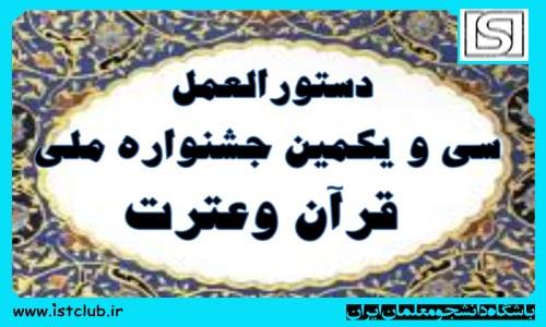 دستورالعمل سی و یکمین جشنواره ملی قرآن وعترت دانشجویان سراسر کشور