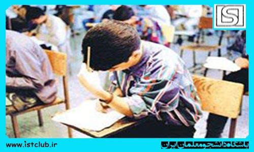 لو رفتن سؤالات امتحان آمادگی دفاعی/ روش عجیب برگزاری امتحان در تهران