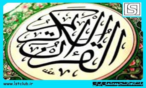 شیوه های تدریس قرآن در مدارس تغییر کند