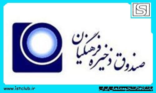 صندوق ذخیره فرهنگیان 6 هزار و 700 میلیارد تومان می ارزد