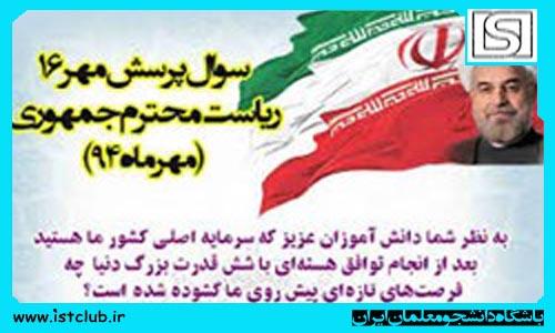 اعلام اسامی نفرات برگزیده مسابقات پرسش مهر 16