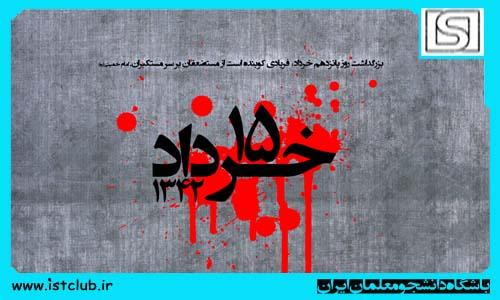 پانزده خرداد راه را نشان داد