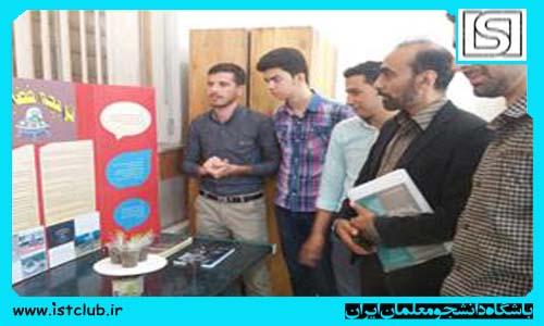 جشنواره تکمیلی جابربن حیان در دانشگاه فرهنگیان نیشابور برگزار شد