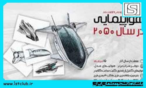 فراخوان شرکت در مسابقه دانشآموزی 'هواپیمایی در سال 2050 ' منتشر شد