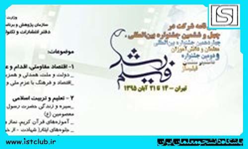 مهلت ارسال آثار به جشنوارههای «فیلم رشد» و «معلمان و دانشآموزان فیلمساز» تا 30 مرداد 95 است