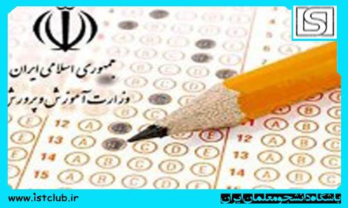 آزمون ویژه آموزگاران با سابقه کمتر از 6 سال شهر تهران برگزار شد