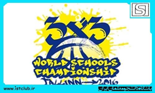تیم بسکتبال سه نفره دانشآموزی ایران عازم مسابقات جهانی شد