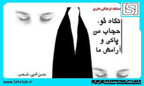 مسابقه فرهنگی و هنری «حجاب من، نگاه تو، پاکی و آرامش ما» برگزار میشود
