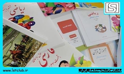 توزیع کتابهای درسی دانشآموزان از 20 شهریور/ فروش کتب درسی فقط به قیمت پشت جلد مجاز است