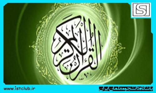 راه اندازی تالار قرائت و تدبر قرآن کریم دانشگاه فرهنگیان