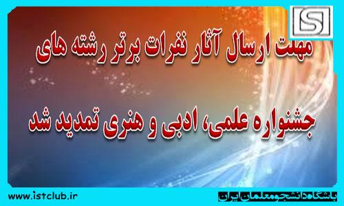 مهلت ارسال وبارگذاری آثار نفرات برتر رشته های جشنواره علمی، ادبی و هنری تمدید شد