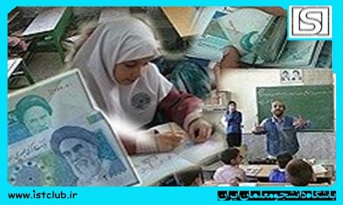 کِشتی آموزش و پرورش در اسکله «کمکهای مردمی» لنگر انداخته است