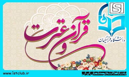منابع بخش کتبی جشنواره ملی قرآن دانشجویان اعلام شد